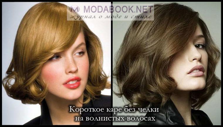 Стрижки на средние волнистые волосы боб каре 4