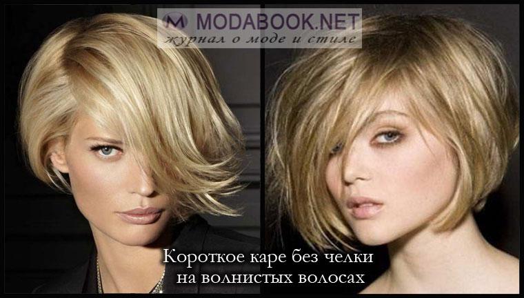 Короткое каре без челки: на волнистые волосы