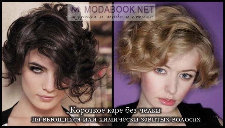 Короткое каре без челки: на вьющиеся или химически завитые волосы