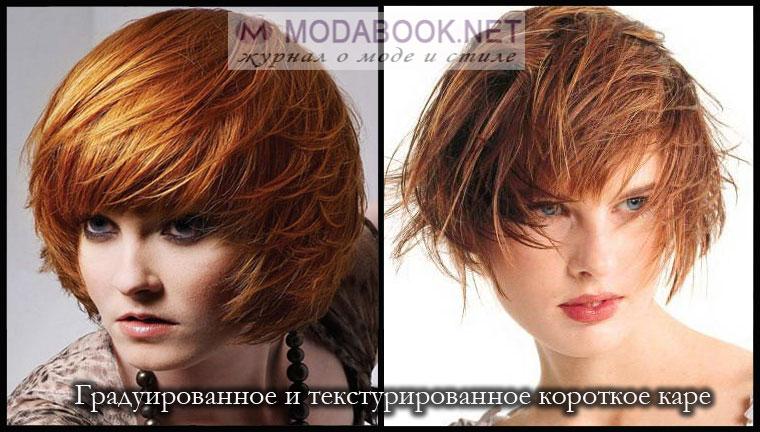 градуированное и текстурированное каре на короткие волосы