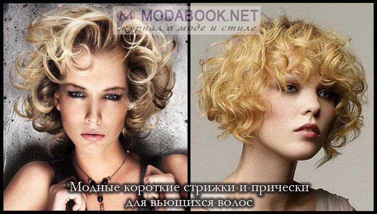 Стильные короткие прически и стрижки для вьющихся волос