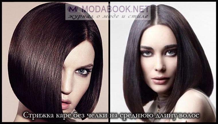 Cтрижка Каре без челки на среднюю длину волос