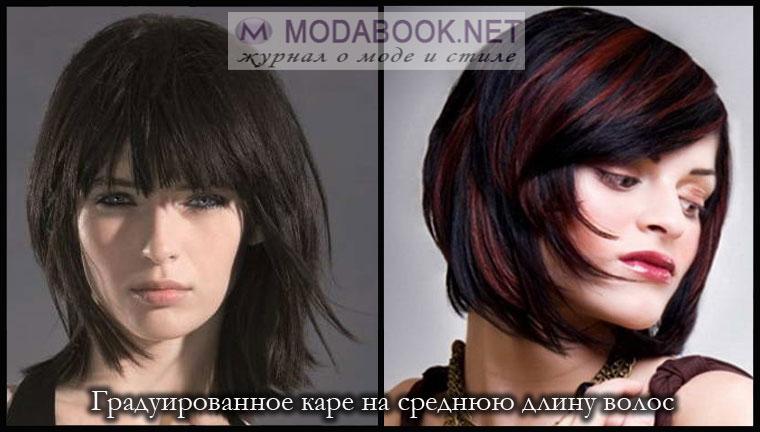 Градуированное «каре» на среднюю длину волос