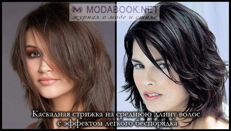 Каскадная стрижка на среднюю длину волос