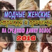 Модные стрижки и прически средней длины волос 2016 года