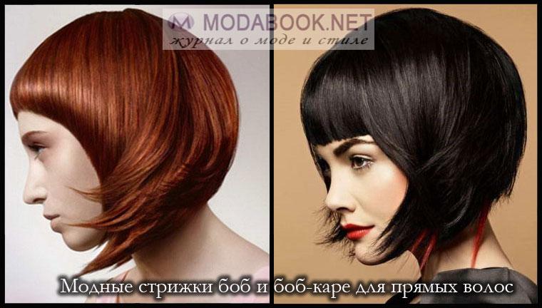 Стрижки боб и боб-каре для прямых волос