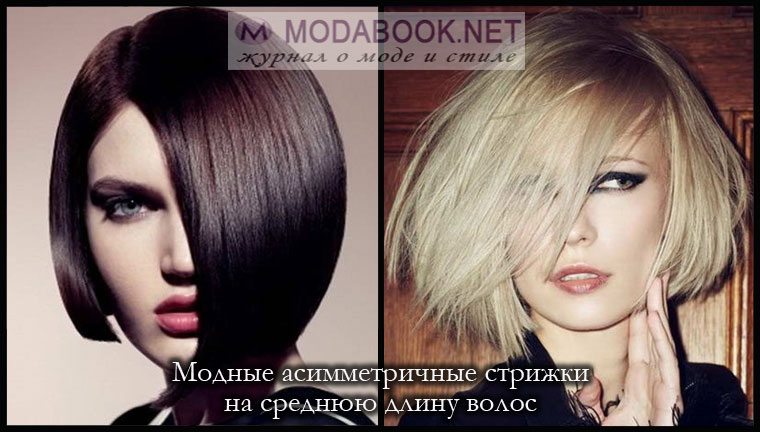 Стильные асимметричные стрижки на средние волосы с челкой