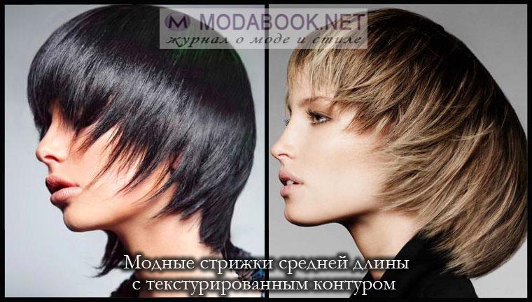 Стрижки на среднюю длину волос с текстурированным контуром