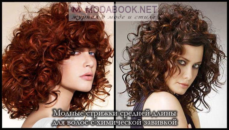 Прически и стрижки на среднюю длину волос с химической завивкой