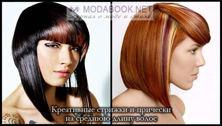 Креативные стрижки и прически для волос средней длины