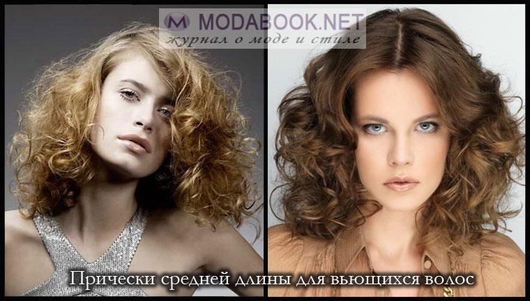 Стрижки и прически средней длины для вьющихся волос