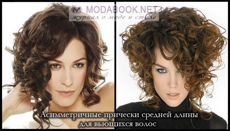 Асимметричные стрижки средней длины для вьющихся волос