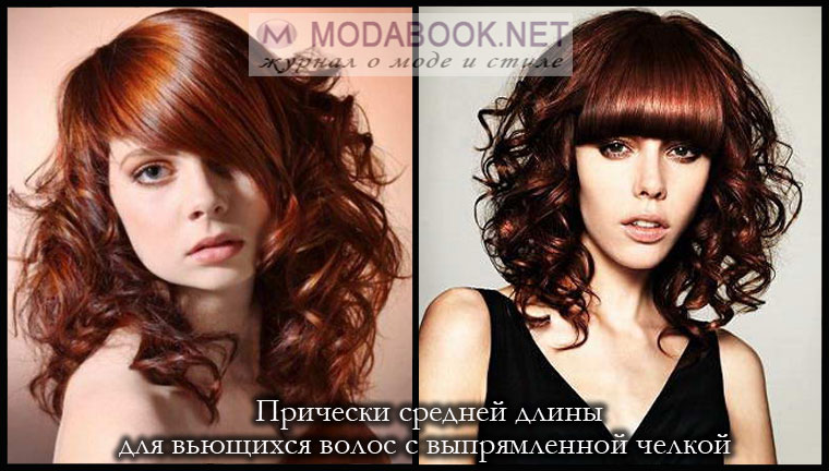прически средней длины для вьющихся волос
