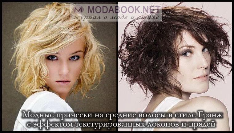 Модные прически в стиле Гранж на средние волосы с эффектом текстурированных локонов и прядей