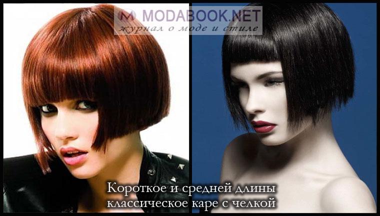 Классическое каре на волосы короткой и средней длины с челкой