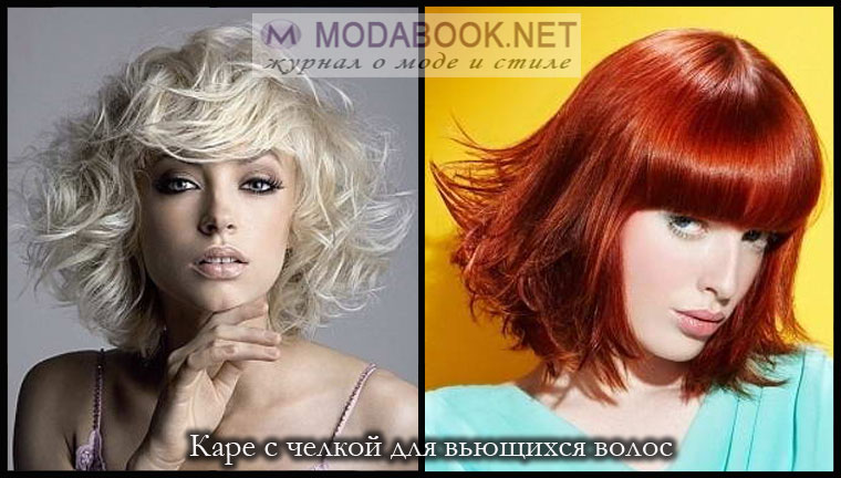 Каре на вьющихся волосах с челкой