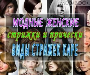 Стрижка волос — Каре
