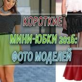 Короткие мини-юбки 2016: фото моделей