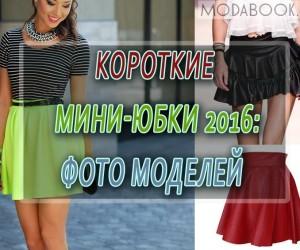 Короткие мини-юбки 2019: фото моделей