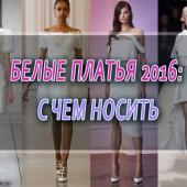Белые платья 2016