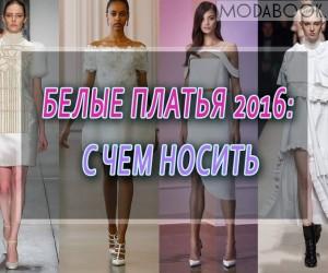 Белые платья 2019