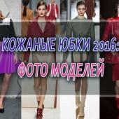 Кожаные юбки 2018