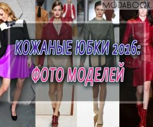 Кожаные юбки 2019