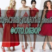 Красные платья 2016