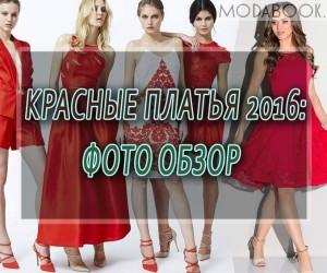 Красные платья 2019