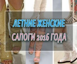 Летние женские сапоги 2019 года