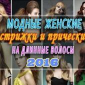 Модные женские стрижки и прически на длинные волосы 2016