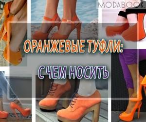 Оранжевые туфли: с чем носить