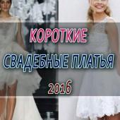 Свадебные короткие платья 2018