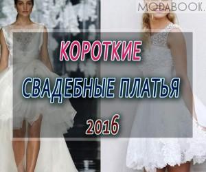 Свадебные короткие платья 2020