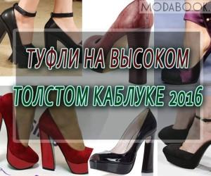 Туфли на толстом каблуке 2016