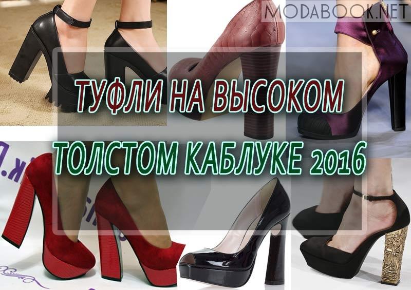 tufli-na-tolstom-kabluke-2016