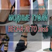 Модные туфли весна-лето 2016