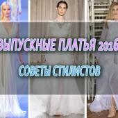 Выпускное платье 2018