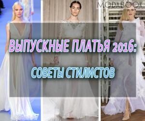 Выпускное платье 2019