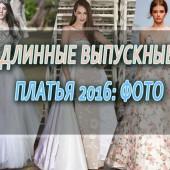 Длинные выпускные платья 2016