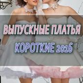 Короткие выпускные платья 2016