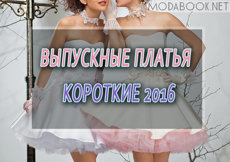 vpusknoe-platie-korotkoe-2016