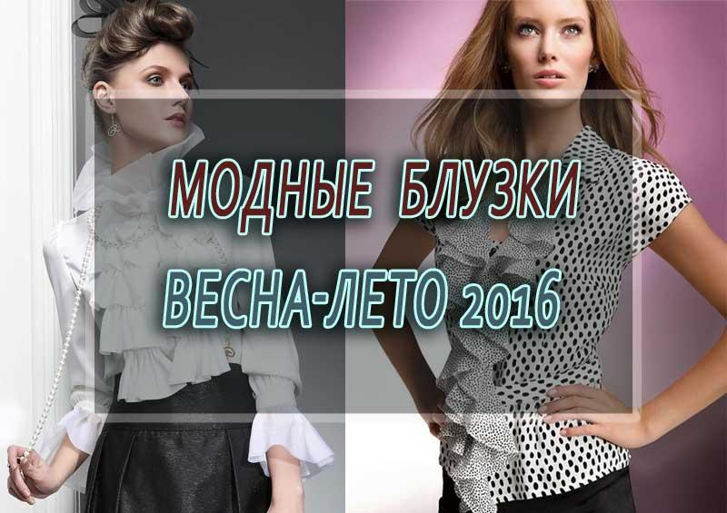 bluzki-vesna-leto-2016