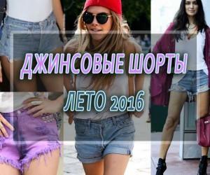 Модные джинсовые шорты на лето 2020