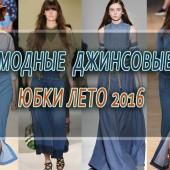 Модные джинсовые юбки лето 2018