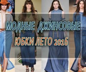 Модные джинсовые юбки лето 2016