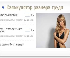 Калькулятор определения размера груди