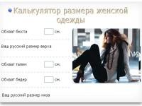 kalkulyator-razmera-zhenskoj-odezhdy
