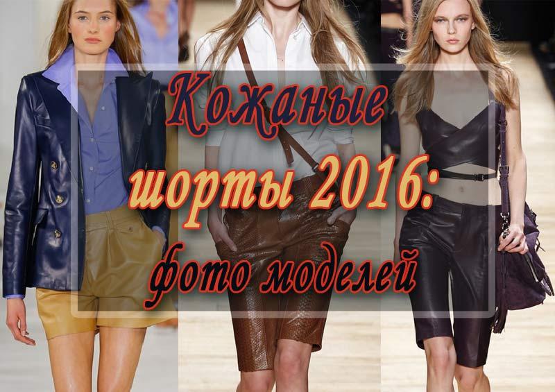kognie-shorti-2016