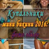 Купальники мини бикини 2016 года